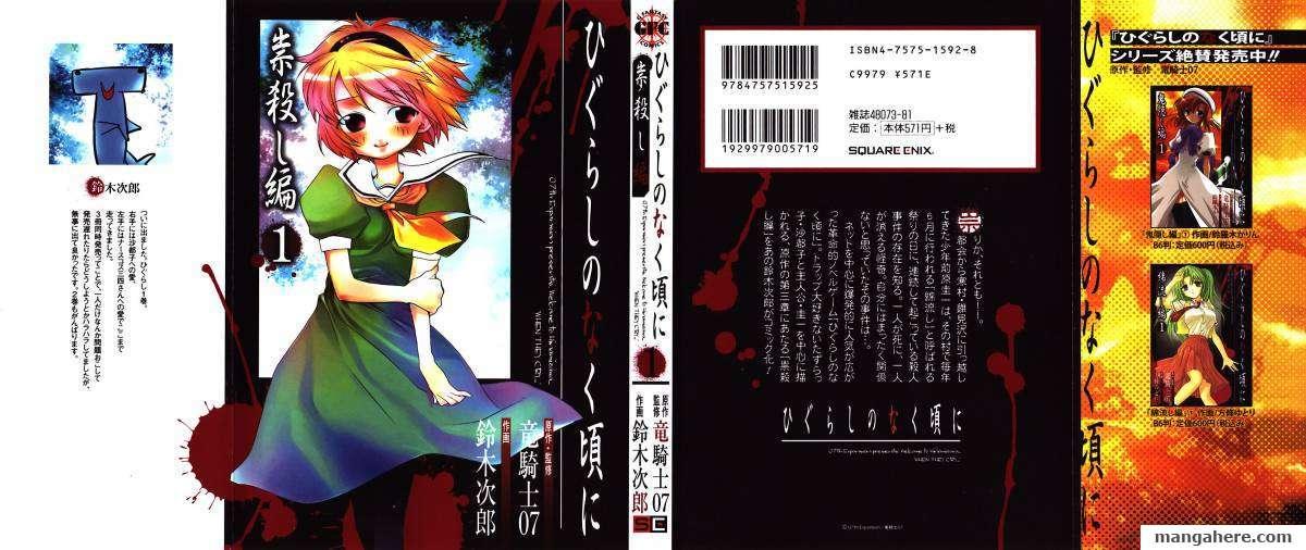 Higurashi no Naku Koro ni - Tatarigoroshihen 1 Page 1