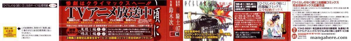 Higurashi no Naku Koro ni - Tatarigoroshihen 6 Page 2
