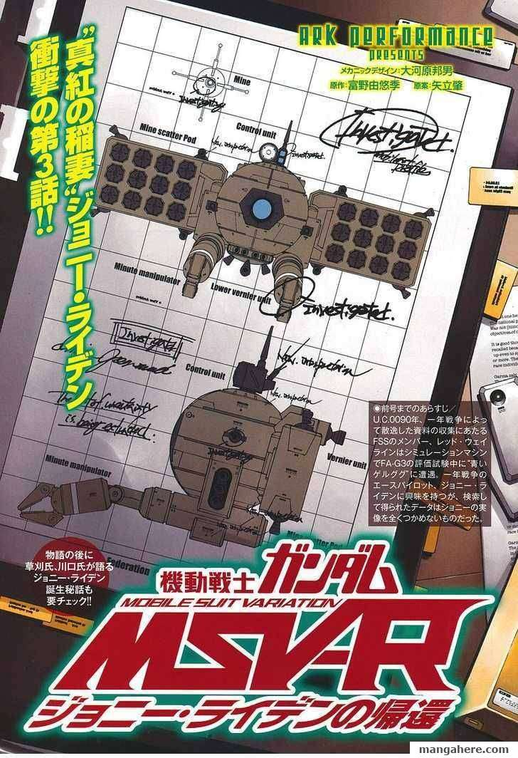 Mobile Suit Gundam MSV-R: Johnny Ridden no Kikan 3 Page 1