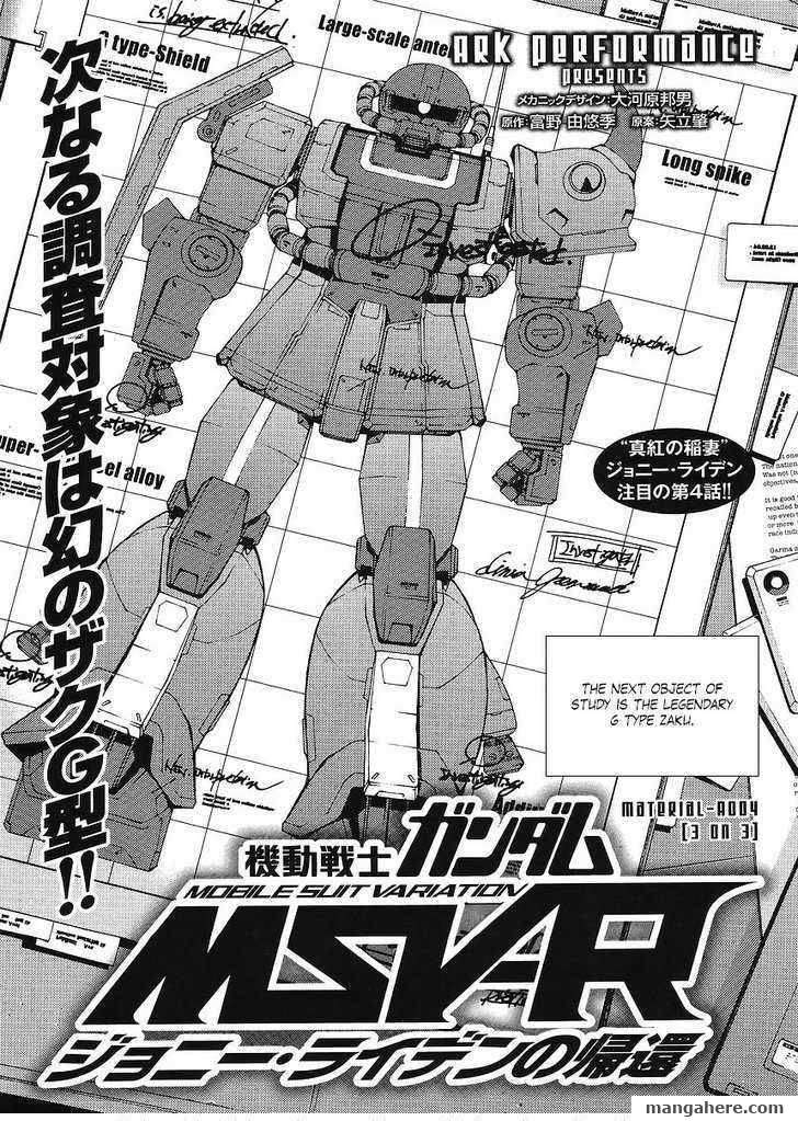 Mobile Suit Gundam MSV-R: Johnny Ridden no Kikan 4 Page 1
