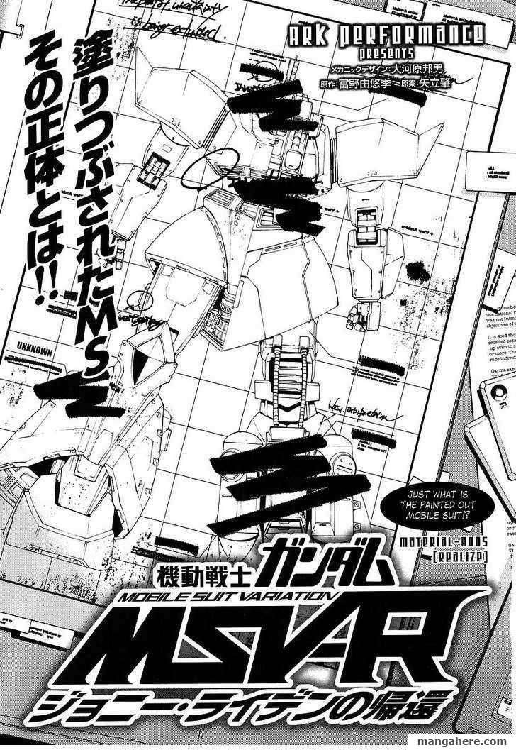 Mobile Suit Gundam MSV-R: Johnny Ridden no Kikan 5 Page 1