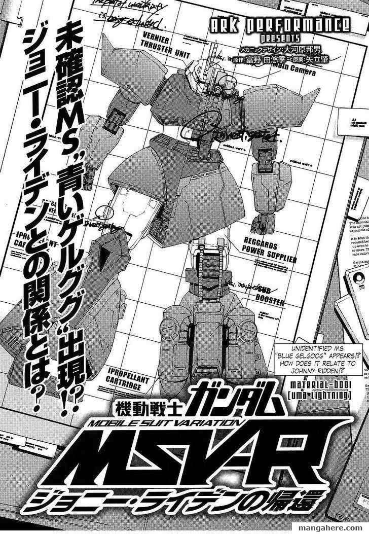Mobile Suit Gundam MSV-R: Johnny Ridden no Kikan 6 Page 1