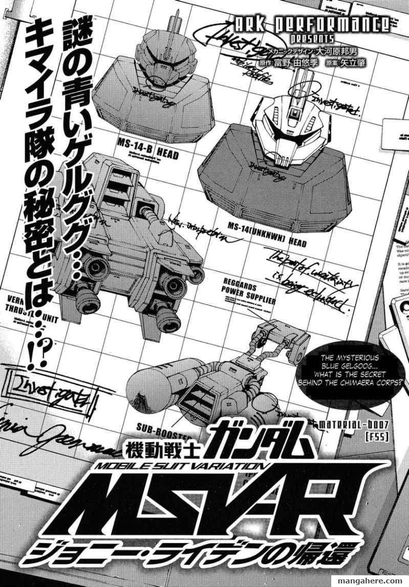 Mobile Suit Gundam MSV-R: Johnny Ridden no Kikan 7 Page 1