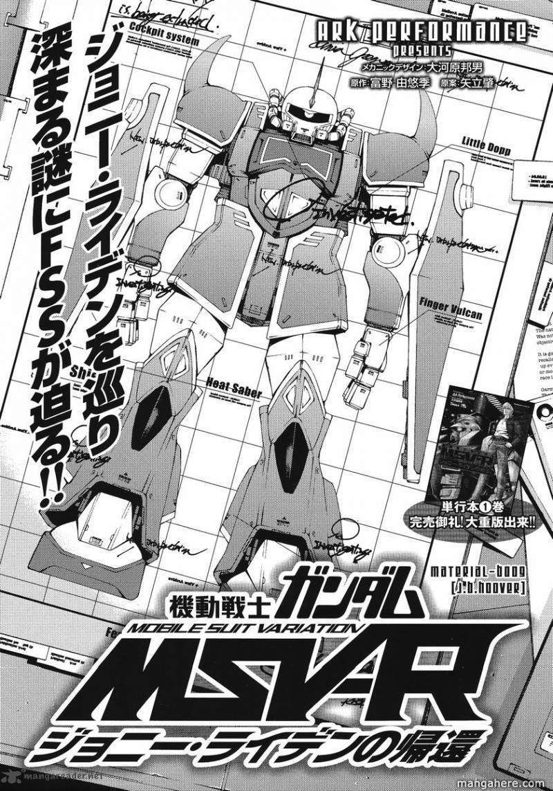 Mobile Suit Gundam MSV-R: Johnny Ridden no Kikan 9 Page 1