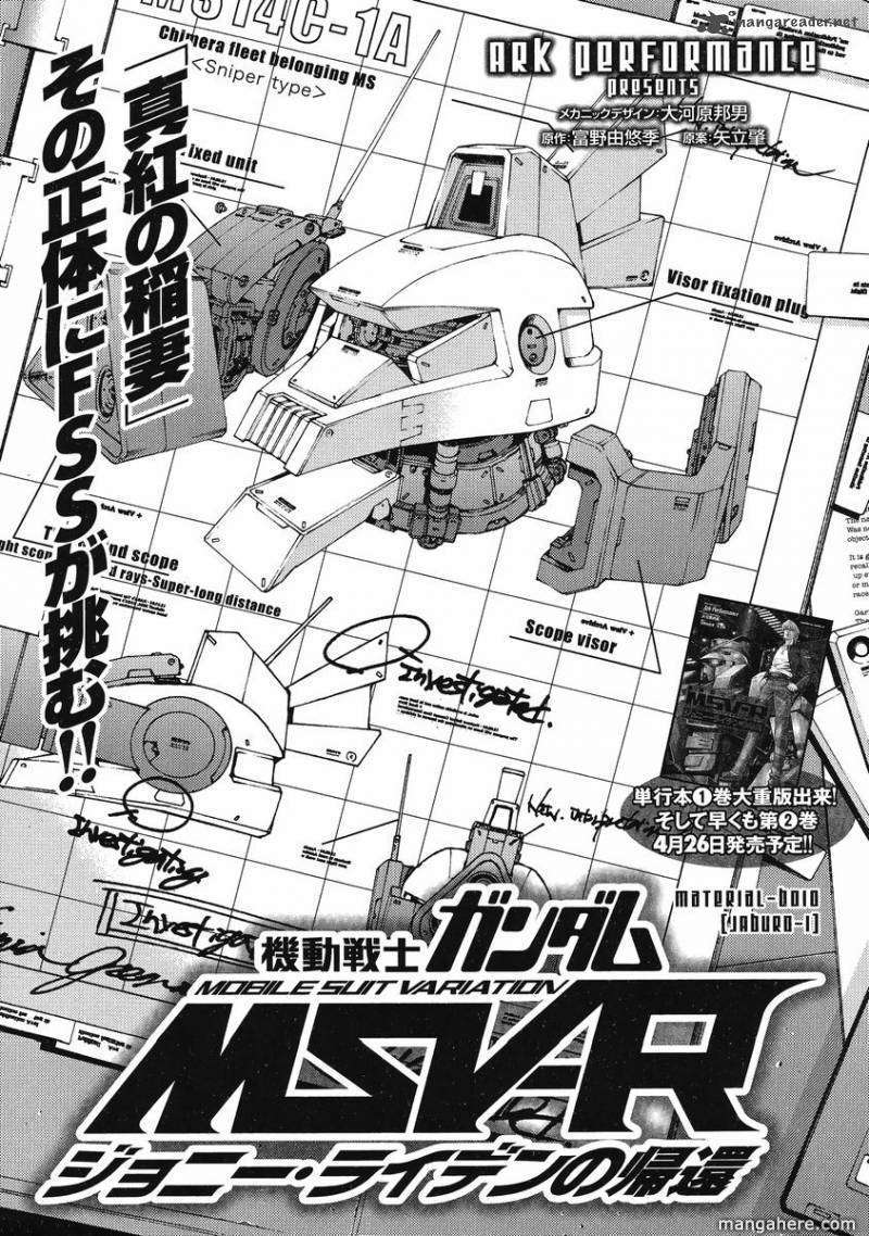 Mobile Suit Gundam MSV-R: Johnny Ridden no Kikan 10 Page 1