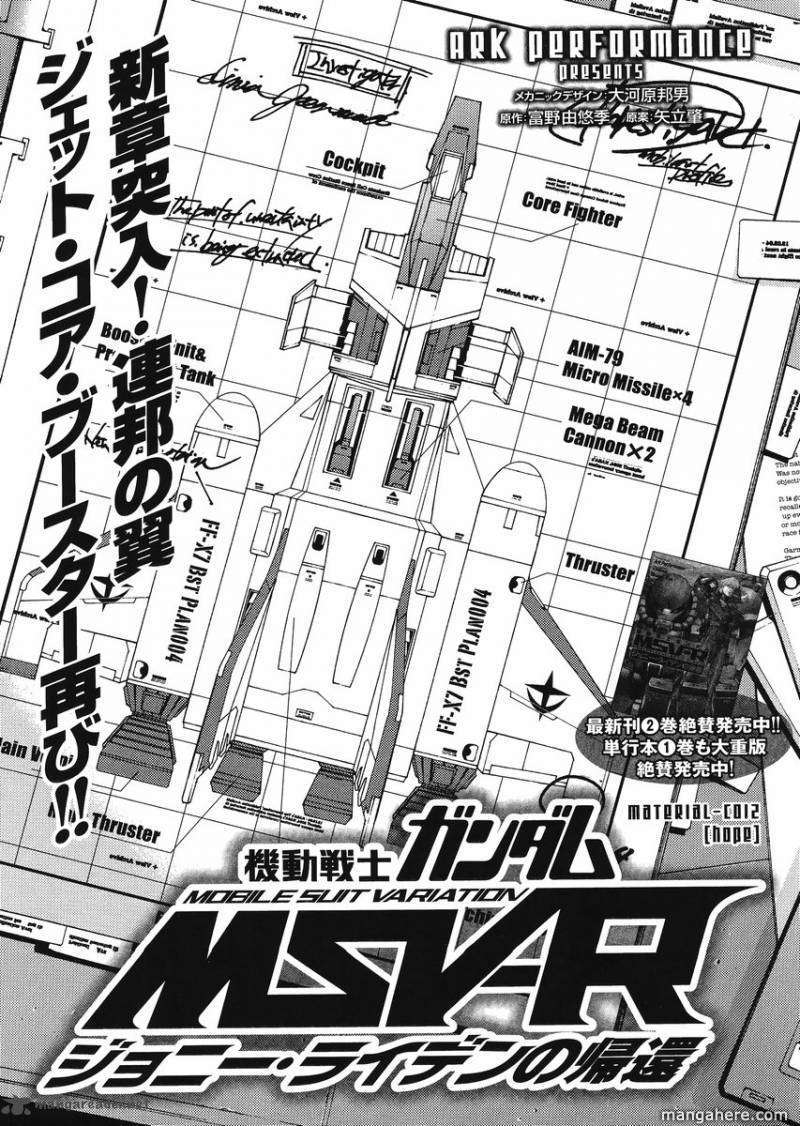 Mobile Suit Gundam MSV-R: Johnny Ridden no Kikan 12 Page 1