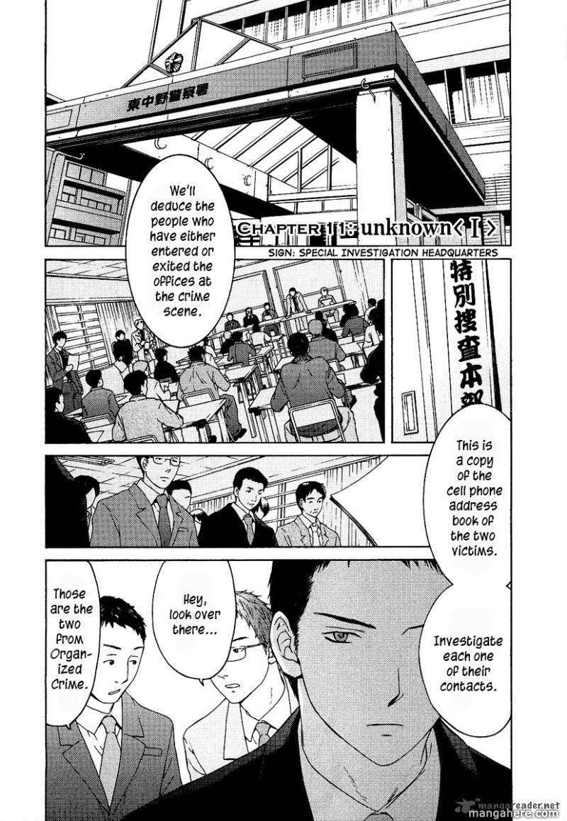 Kimi no Knife 11 Page 2