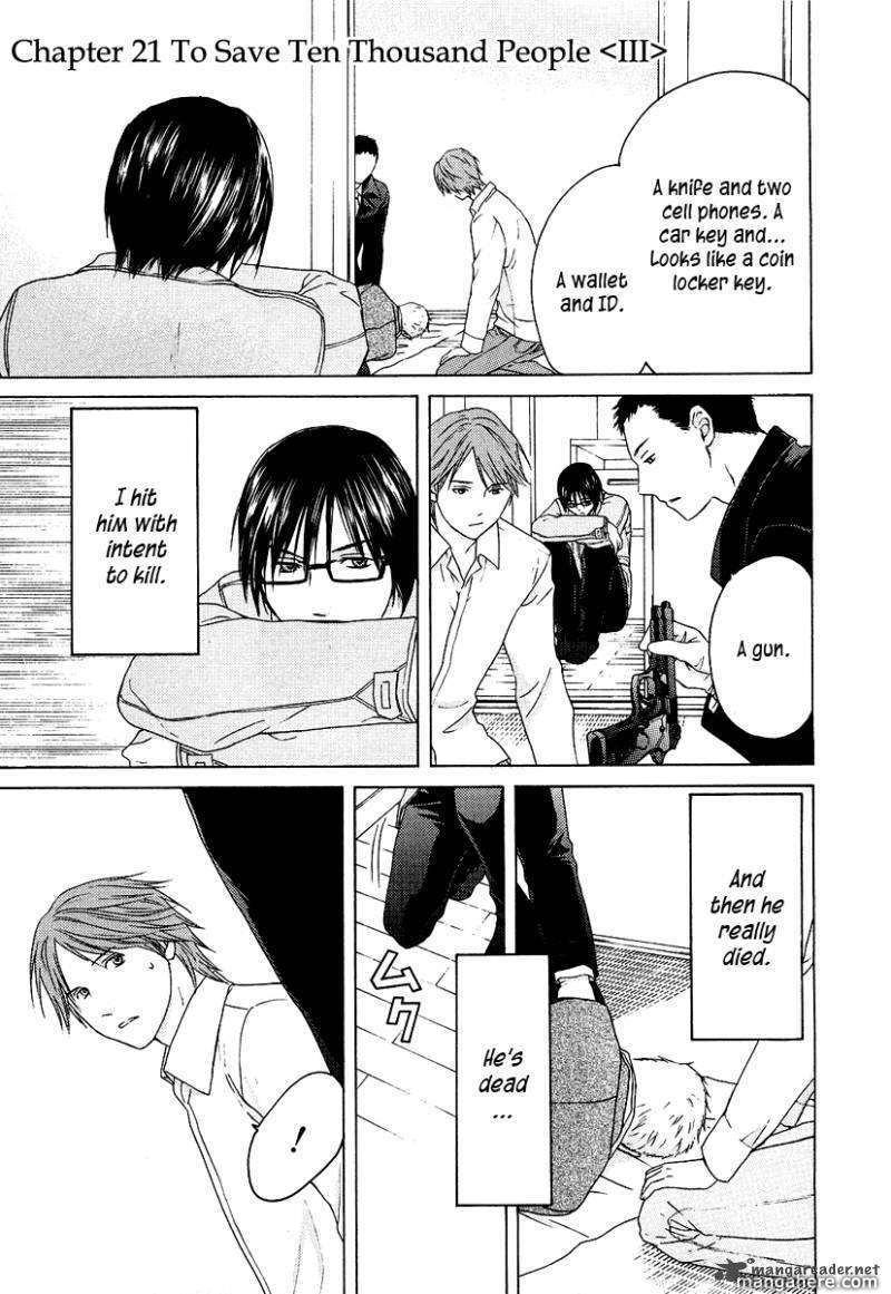 Kimi no Knife 21 Page 2