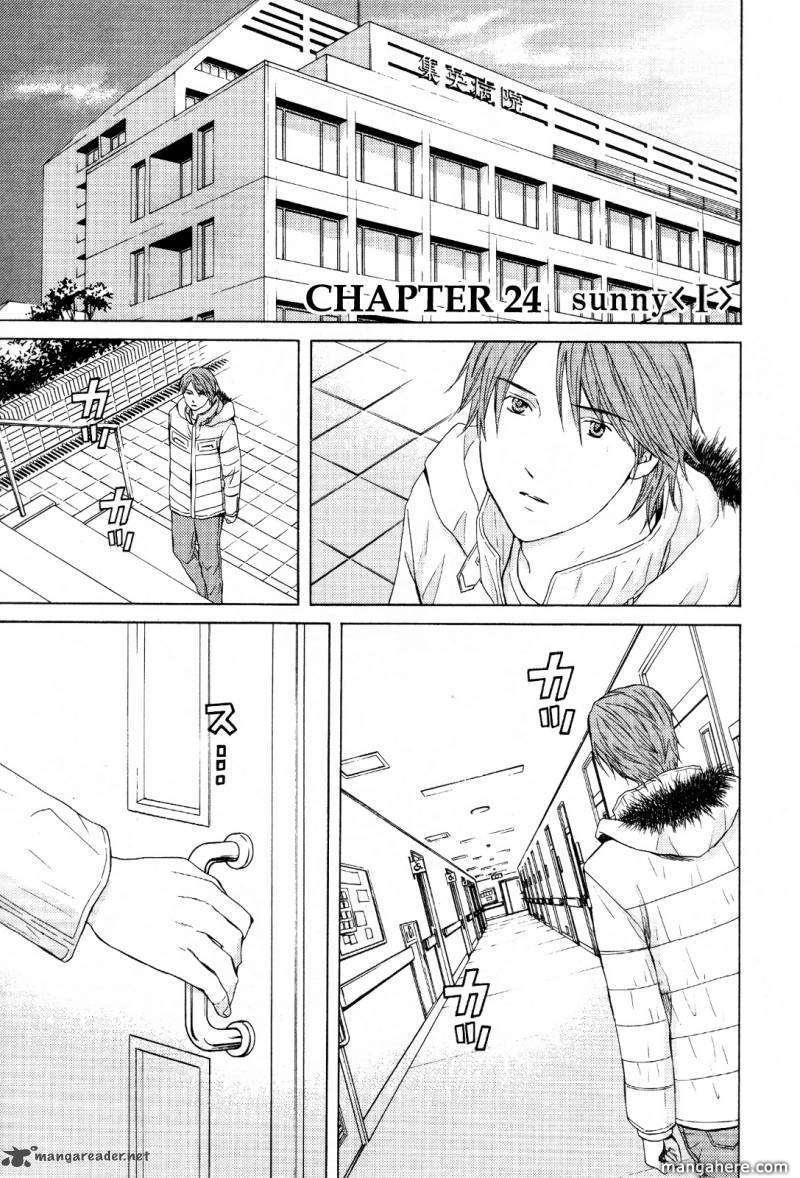 Kimi no Knife 24 Page 2