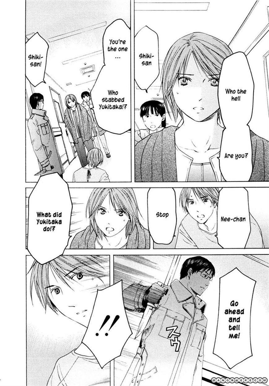 Kimi no Knife 36 Page 2