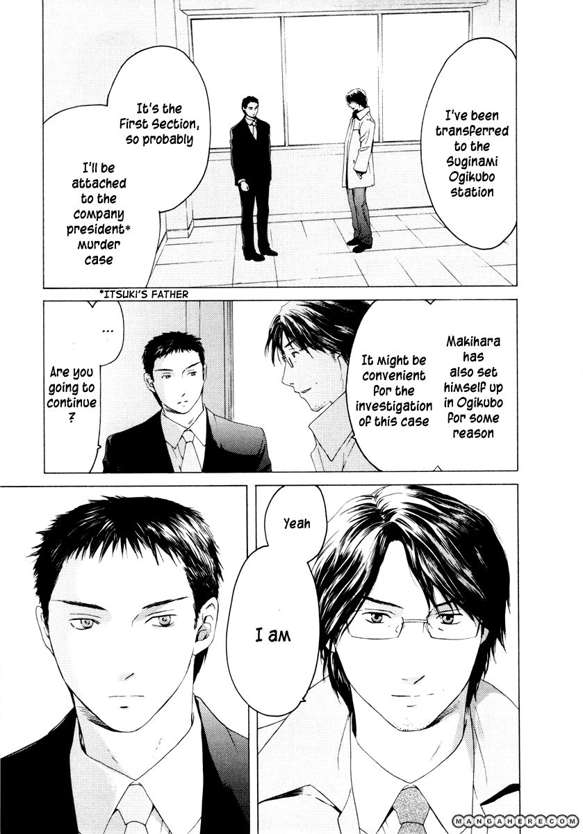 Kimi no Knife 39 Page 4