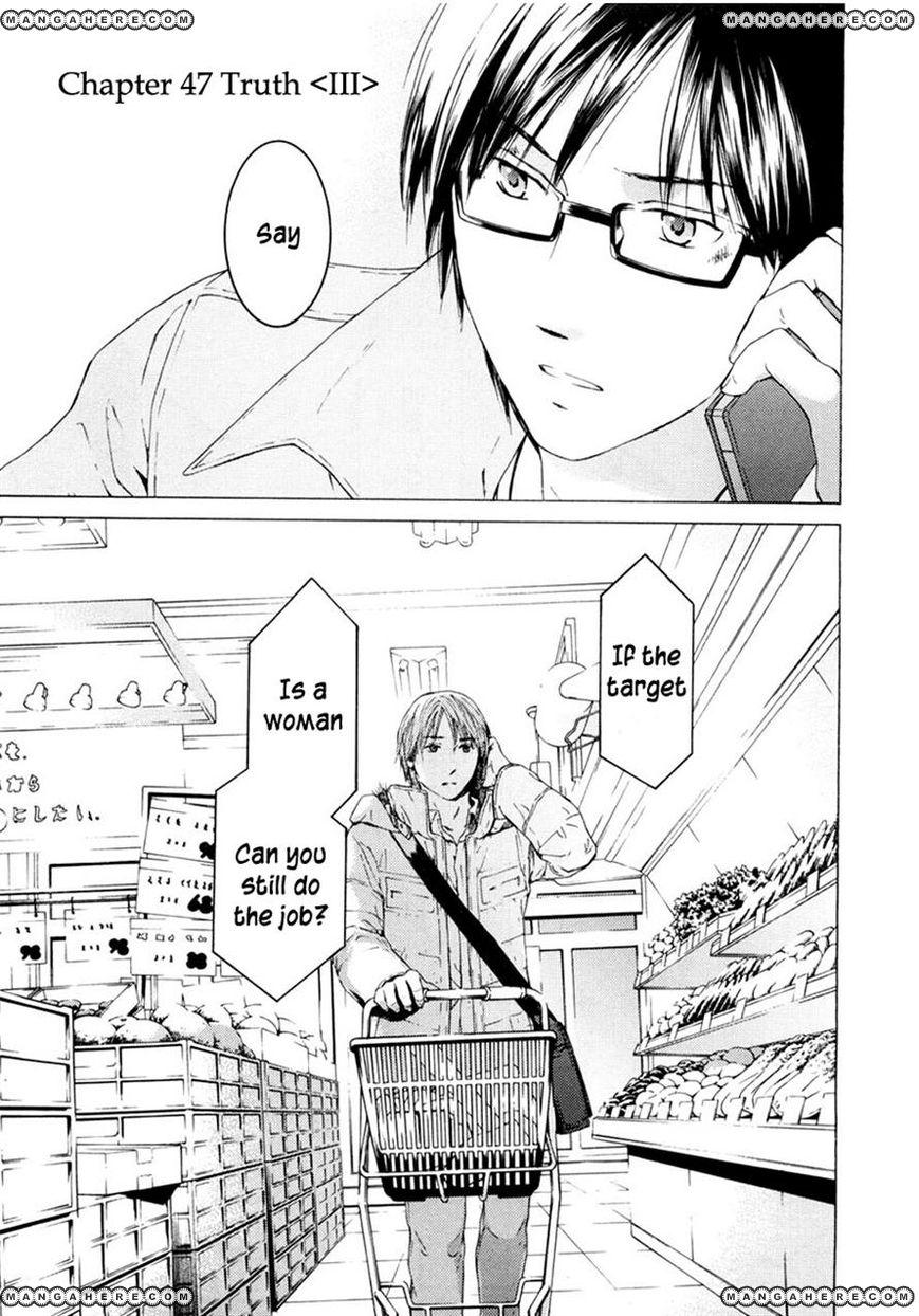 Kimi no Knife 47 Page 1