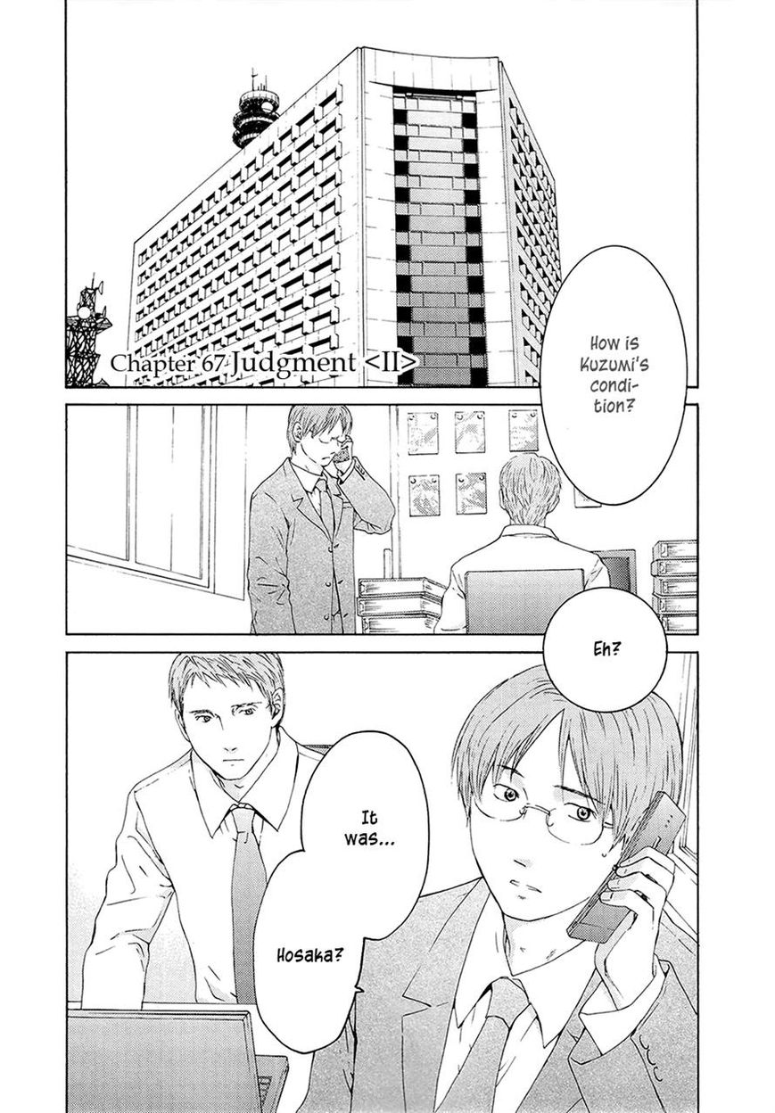 Kimi no Knife 67 Page 1