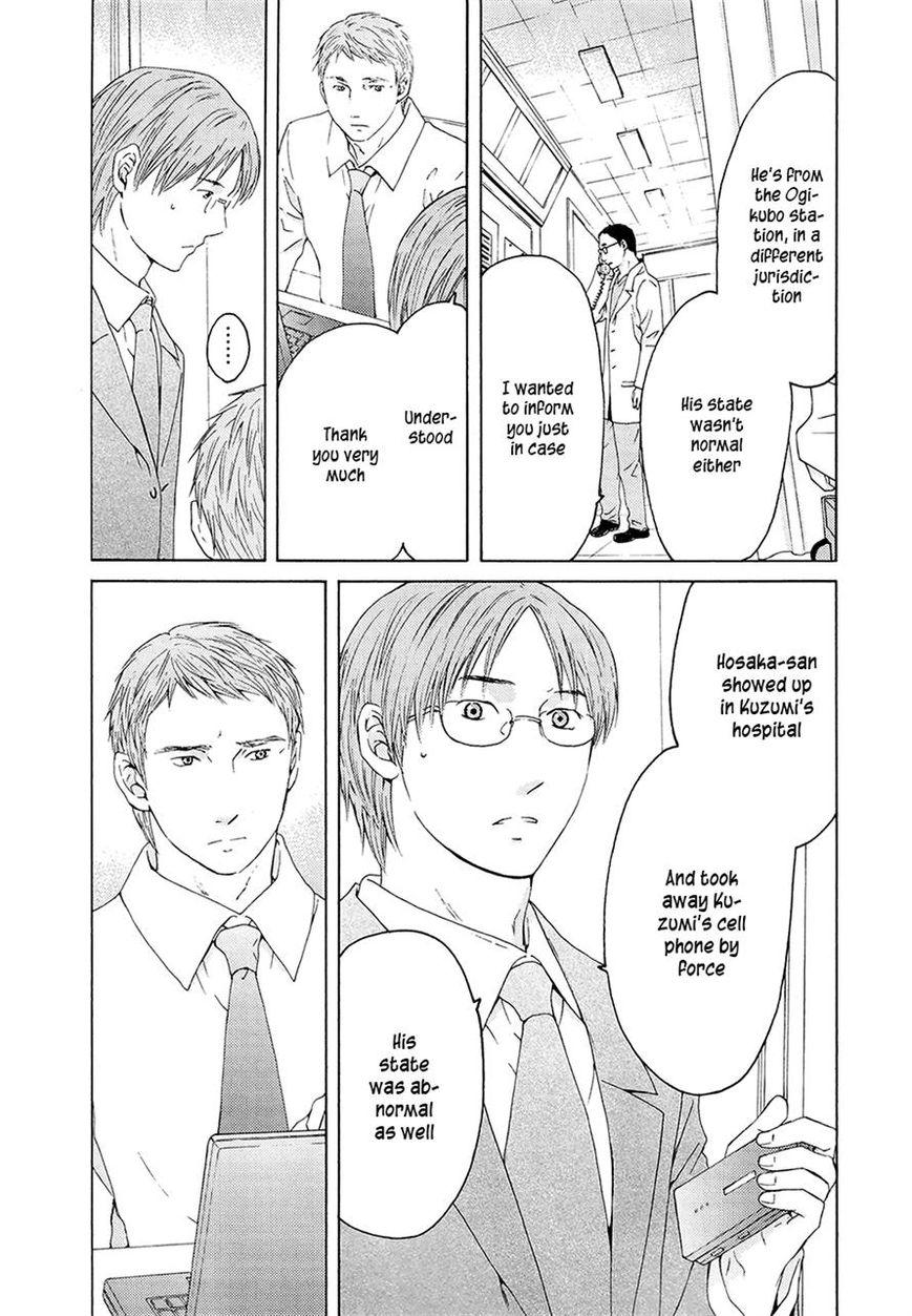 Kimi no Knife 67 Page 2