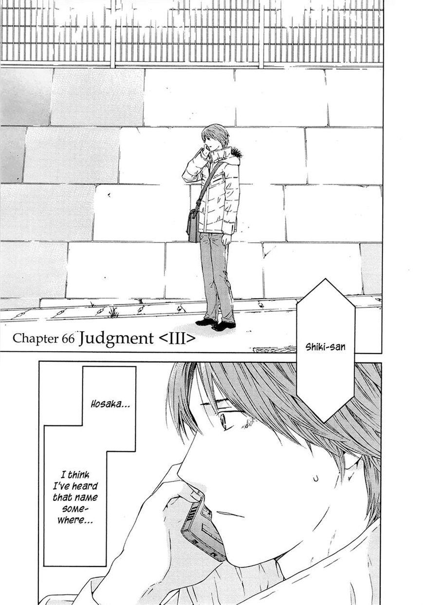 Kimi no Knife 68 Page 1