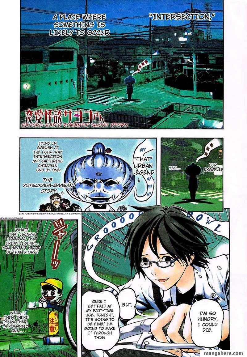 Renai Kaidan Sayoko-san 1 Page 1