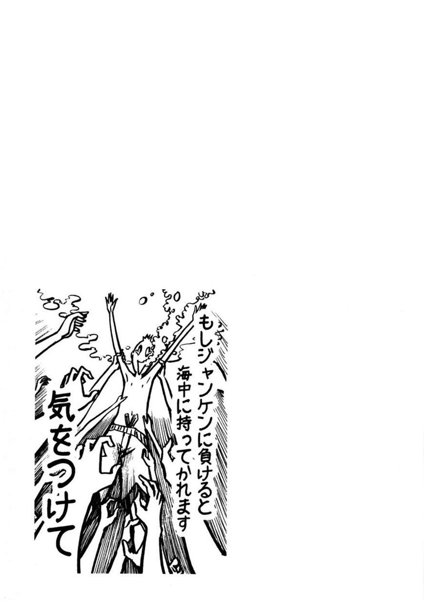 Renai Kaidan Sayoko-san 9 Page 1