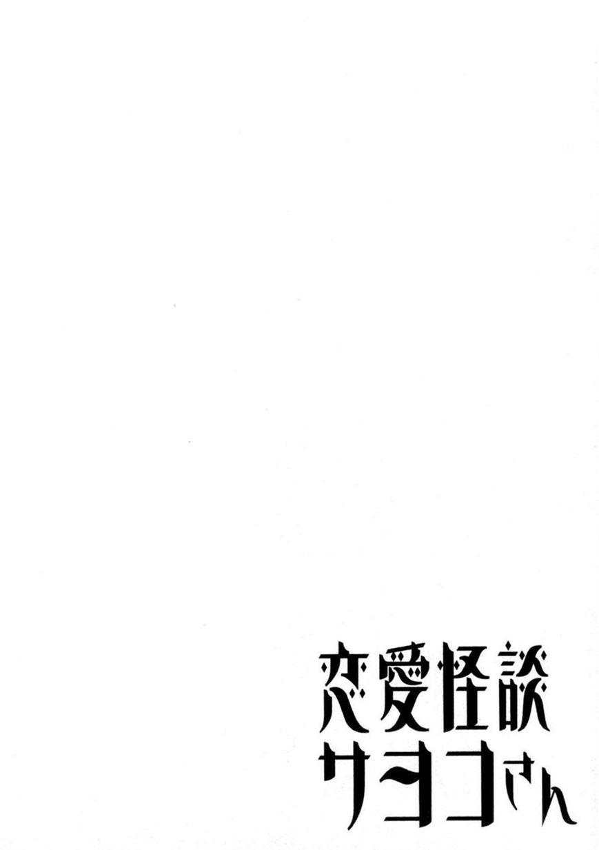 Renai Kaidan Sayoko-san 9 Page 2