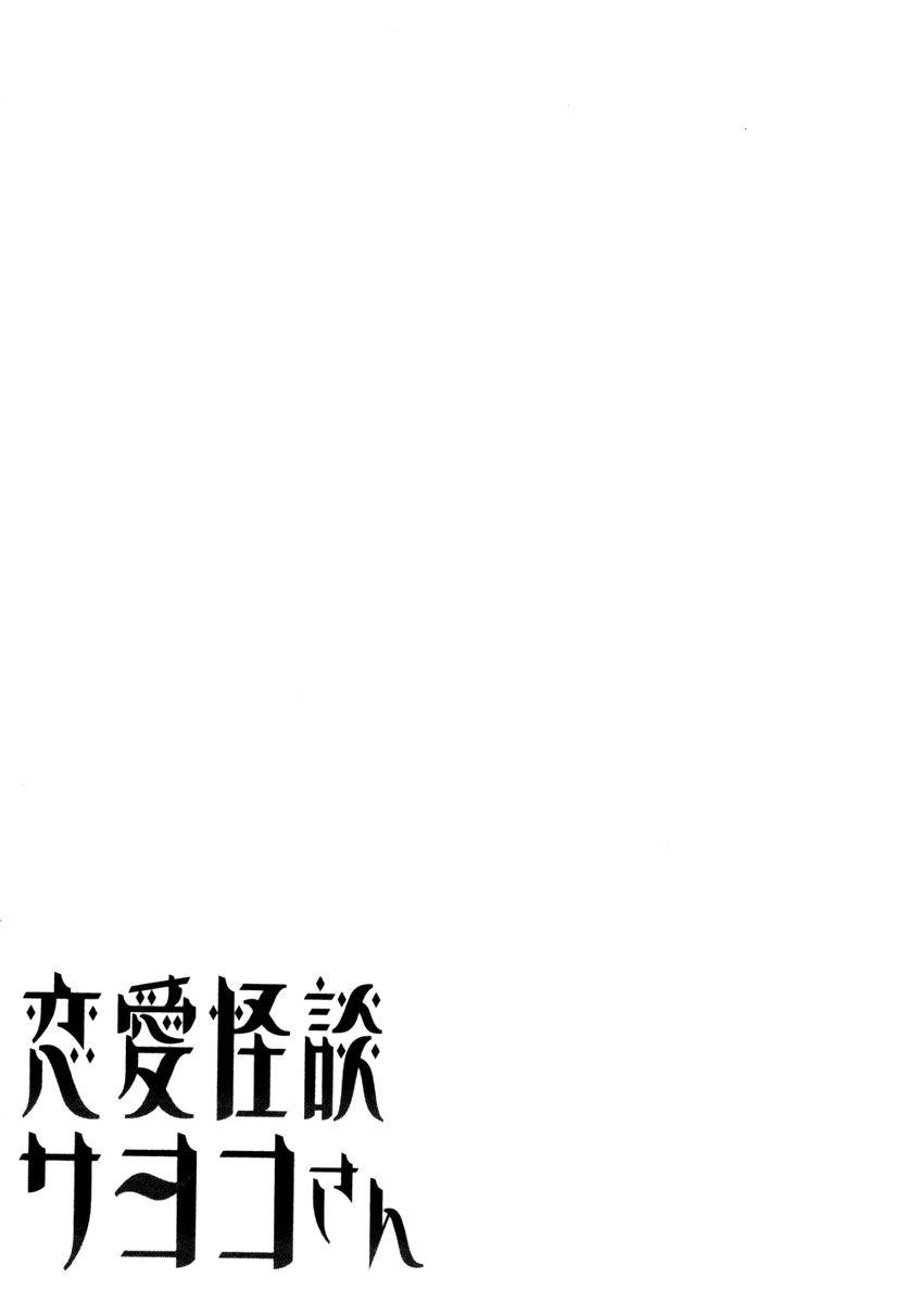 Renai Kaidan Sayoko-san 10 Page 2