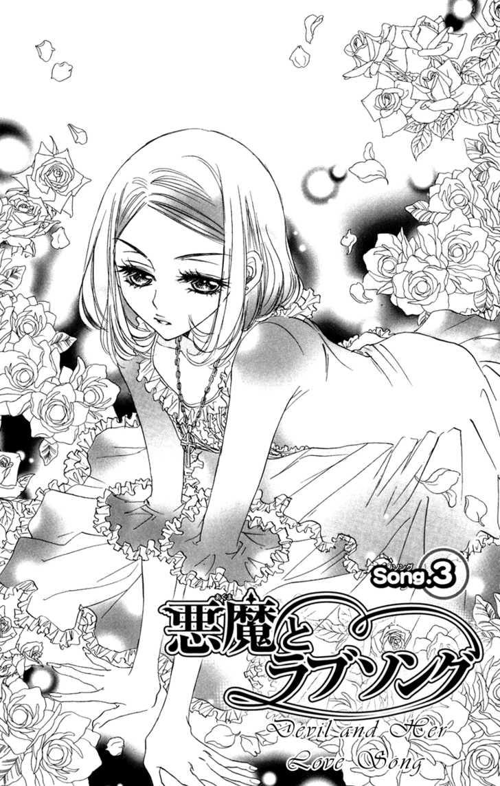 Akuma to Love Song 3 Page 1