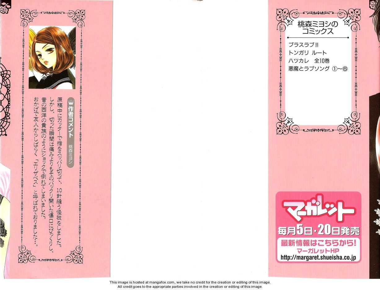 Akuma to Love Song 34 Page 2