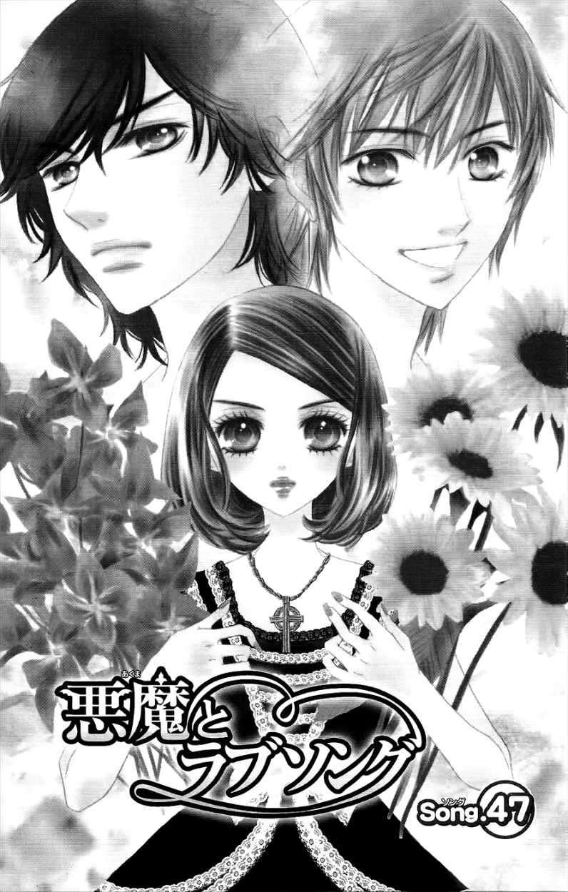 Akuma to Love Song 47 Page 2
