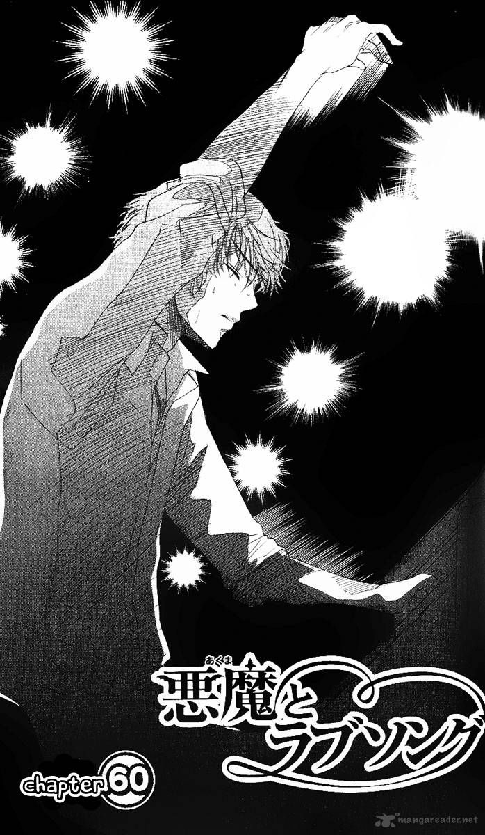 Akuma to Love Song 60 Page 3