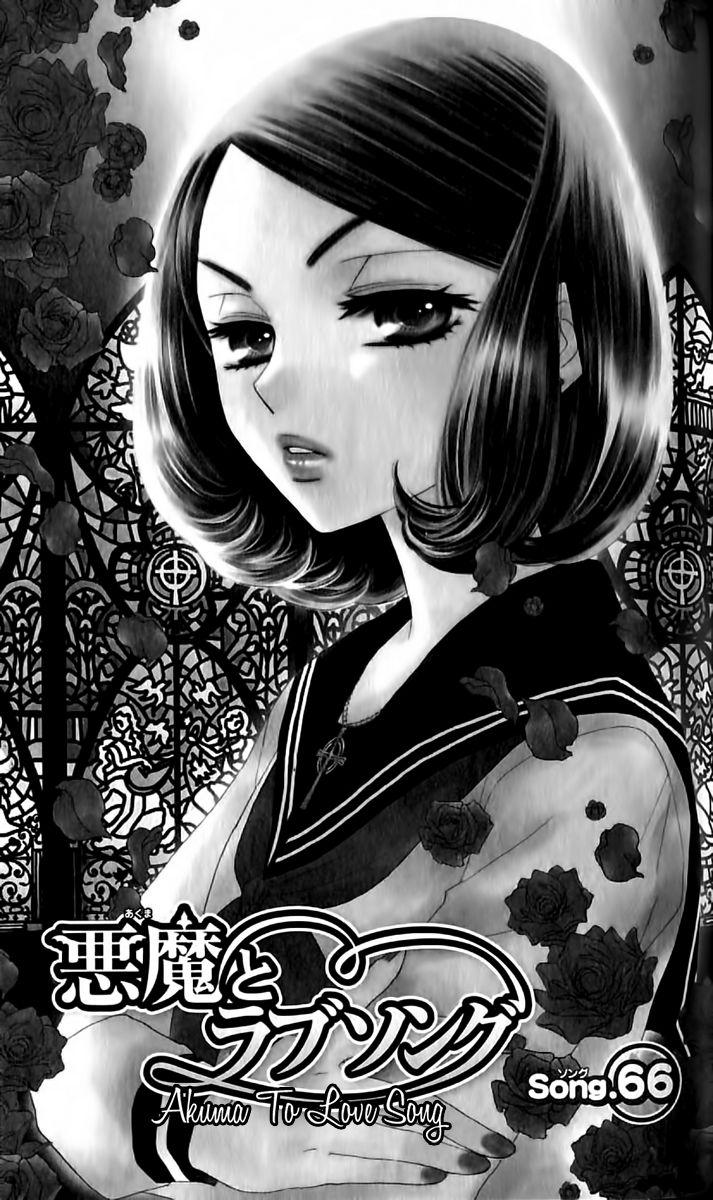 Akuma to Love Song 66 Page 2