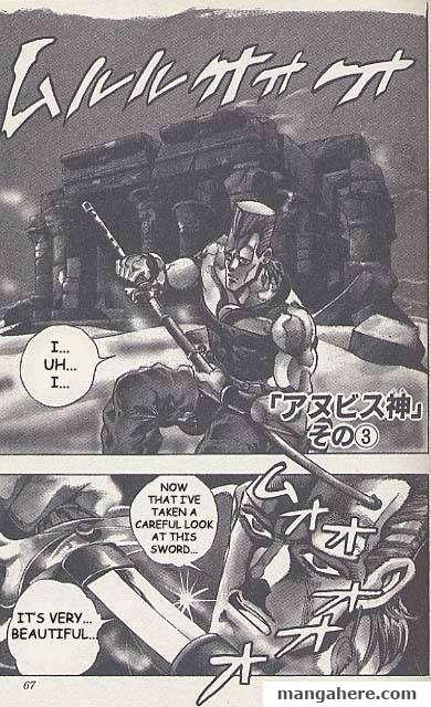 JoJo's Bizarre Adventure Part 3: Stardust Crusaders 81 Page 1