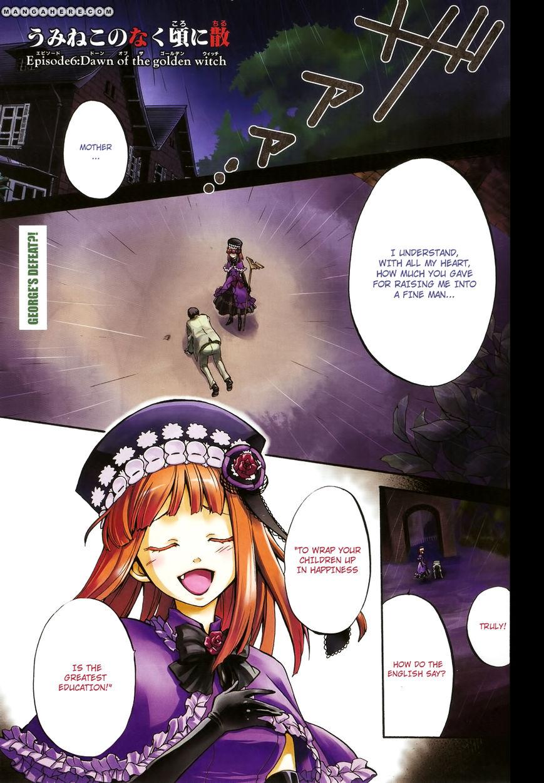 Umineko no Naku Koro ni Chiru Episode 6: Dawn of the Golden Witch 10 Page 2