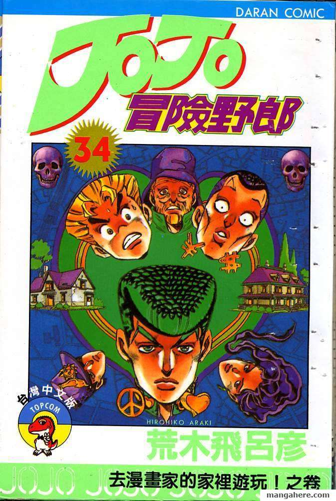 JoJo's Bizarre Adventure Part 4: Diamond is Unbreakable 6 Page 1