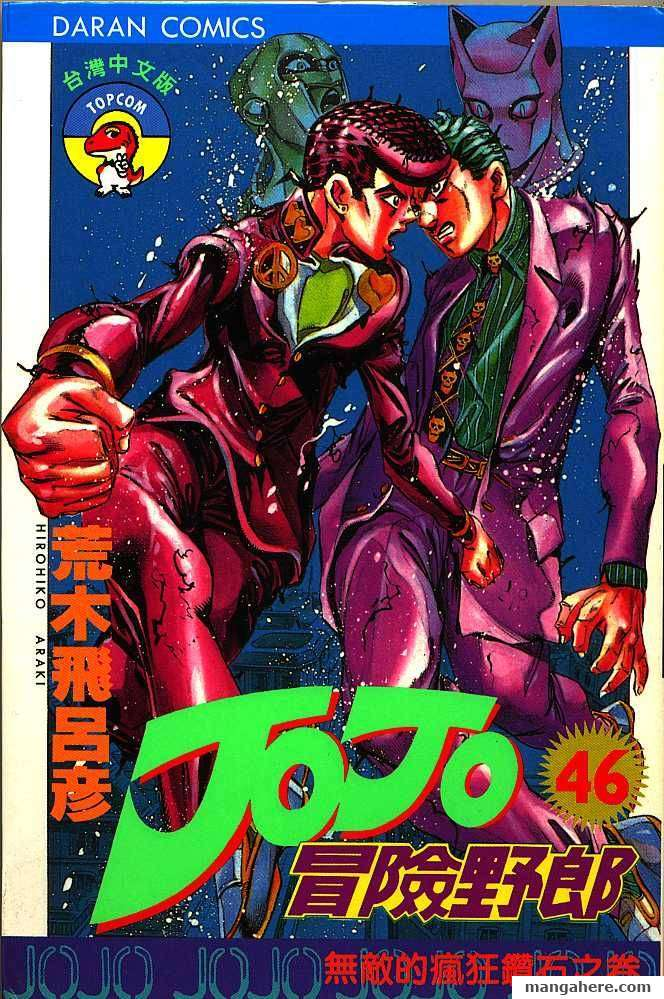 JoJo's Bizarre Adventure Part 4: Diamond is Unbreakable 18 Page 1