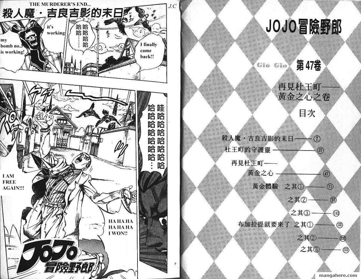 JoJo's Bizarre Adventure Part 4: Diamond is Unbreakable 19 Page 4
