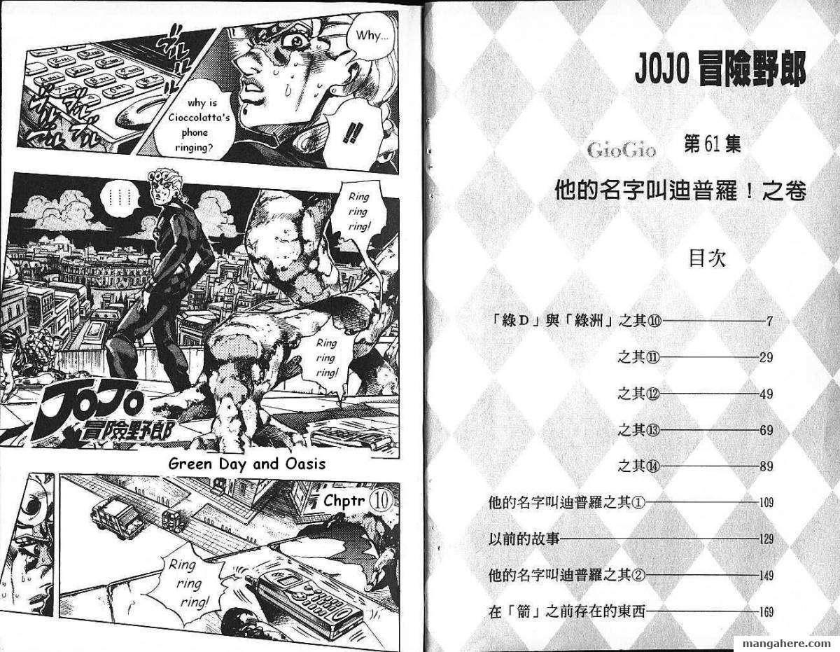 JoJo's Bizarre Adventure Part 5: Vento Aureo 15 Page 1