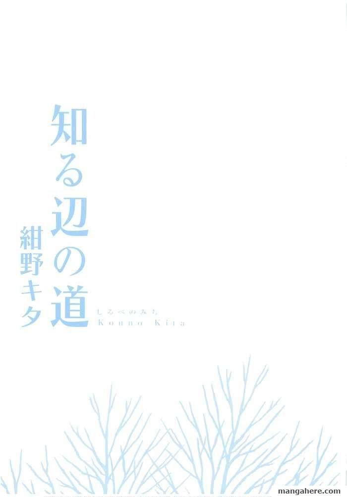 Shirube no Michi 1 Page 2