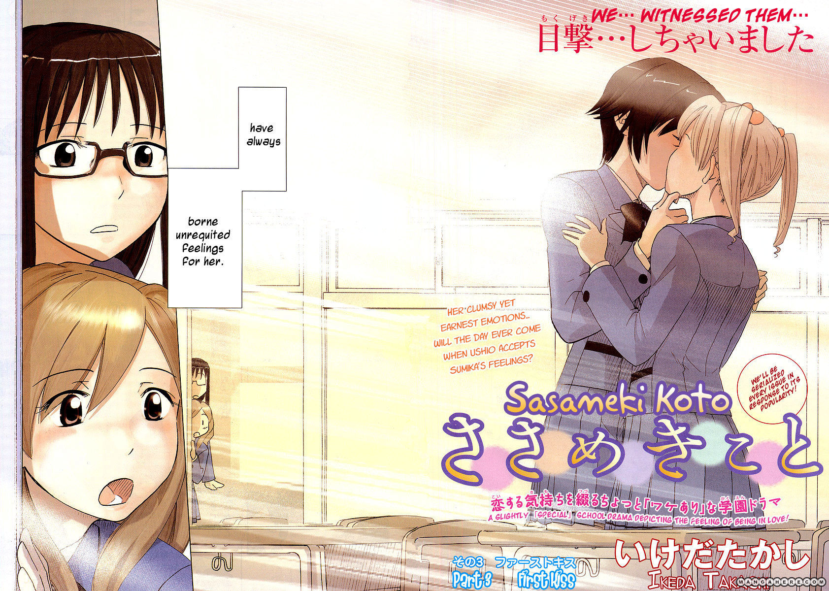 Sasamekikoto 3 Page 2