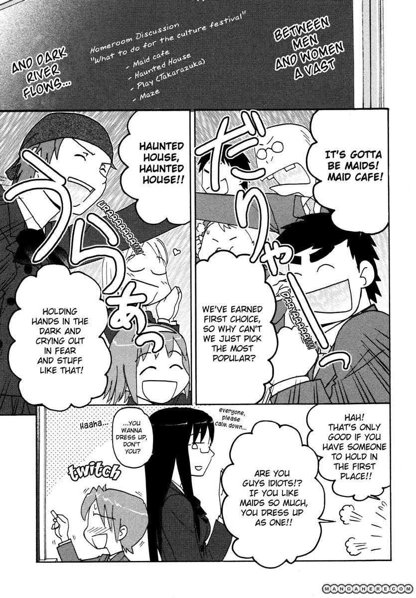 Sasamekikoto 14 Page 1