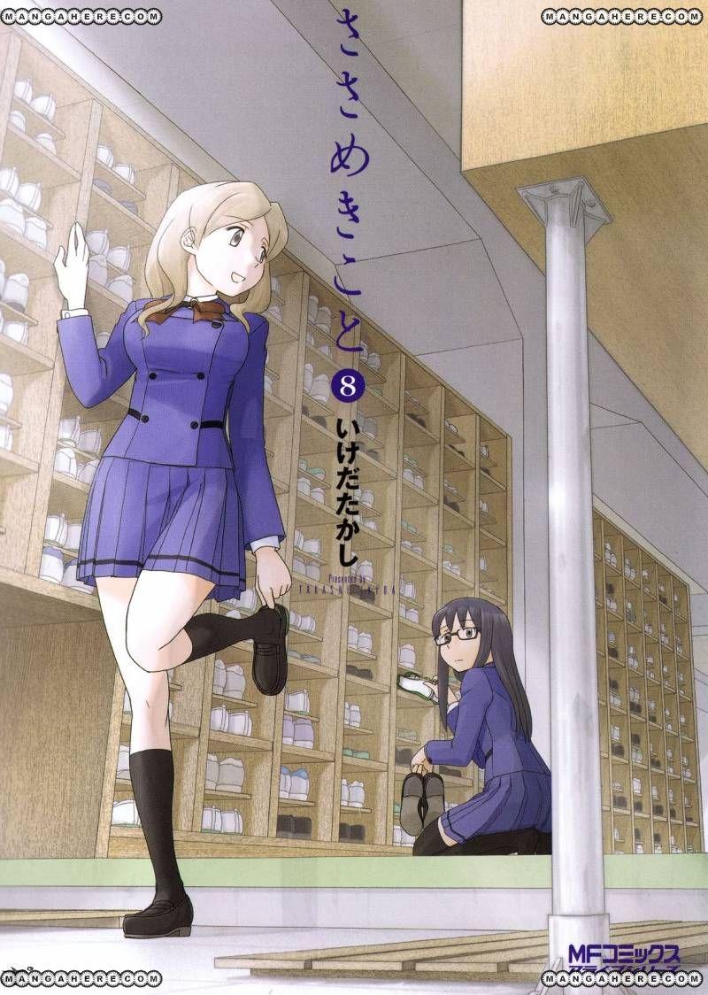 Sasamekikoto 41 Page 1