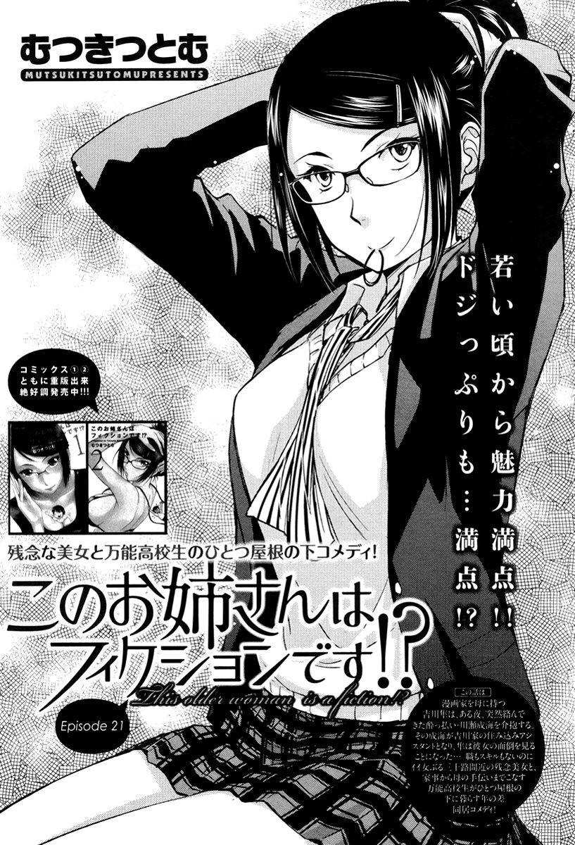 Kono Oneesan wa Fiction desu!? 21 Page 1