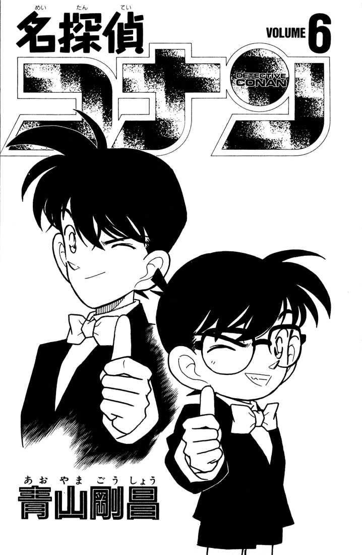 Detective Conan 1 Page 4