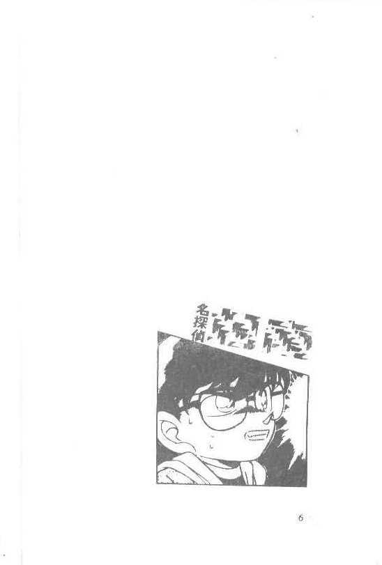 Detective Conan 1 Page 3