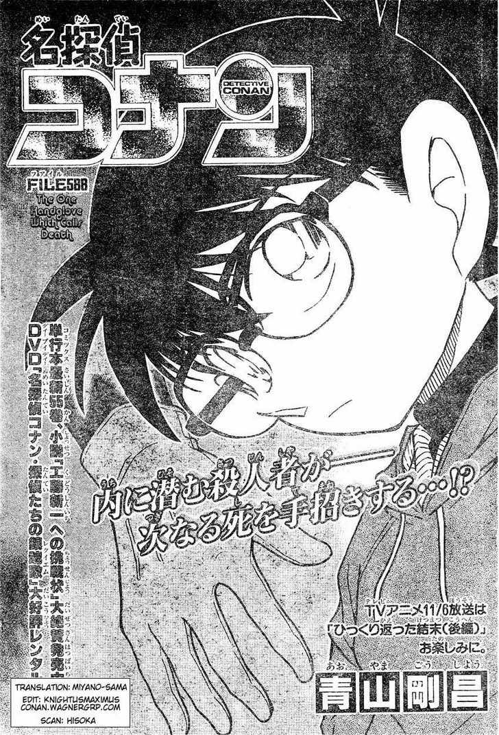 Detective Conan 588 Page 2