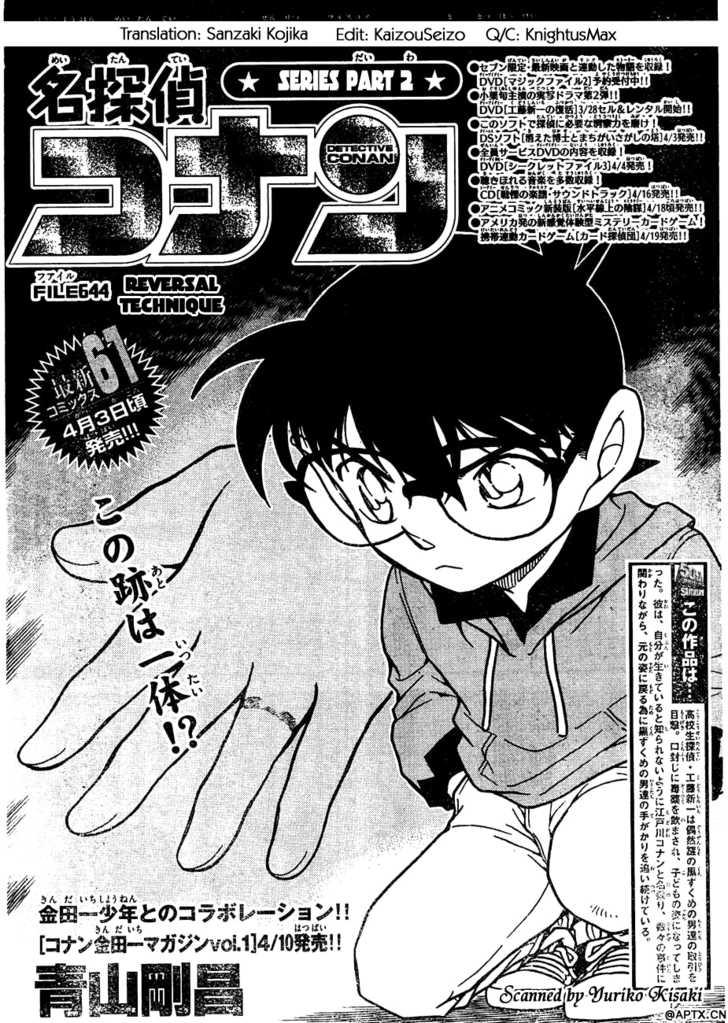 Detective Conan 644 Page 1
