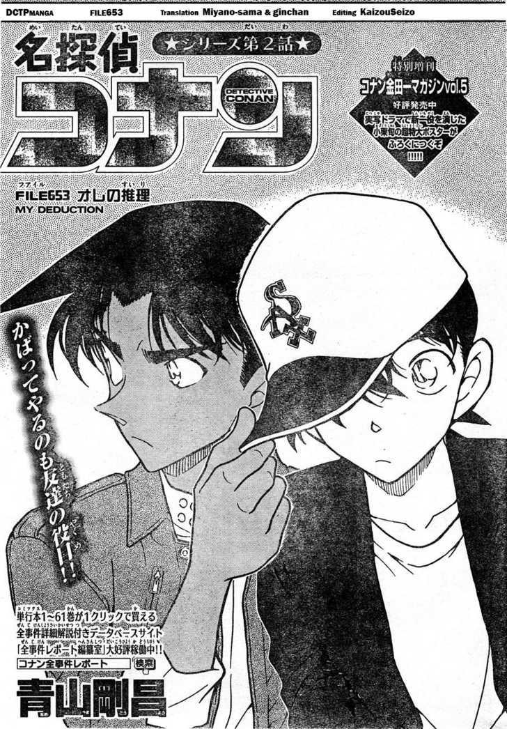 Detective Conan 653 Page 1