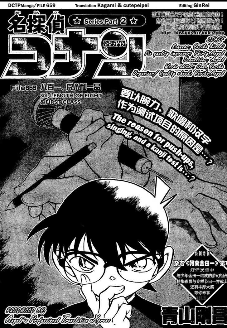 Detective Conan 659 Page 1
