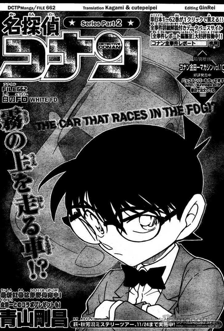 Detective Conan 662 Page 1