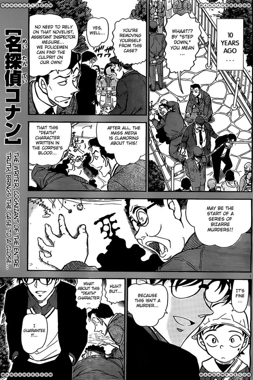 Detective Conan 812 Page 1