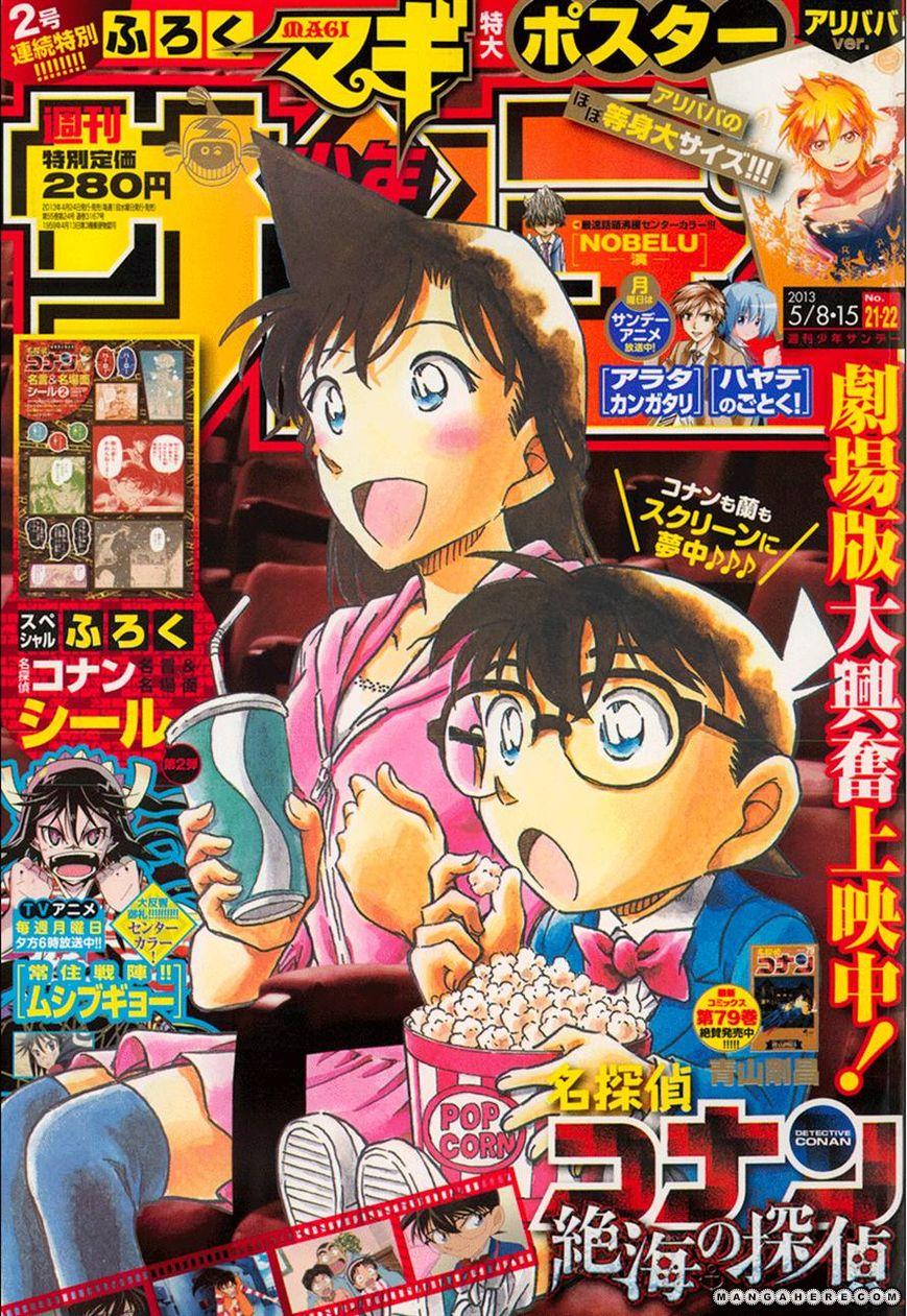 Detective Conan 856 Page 1