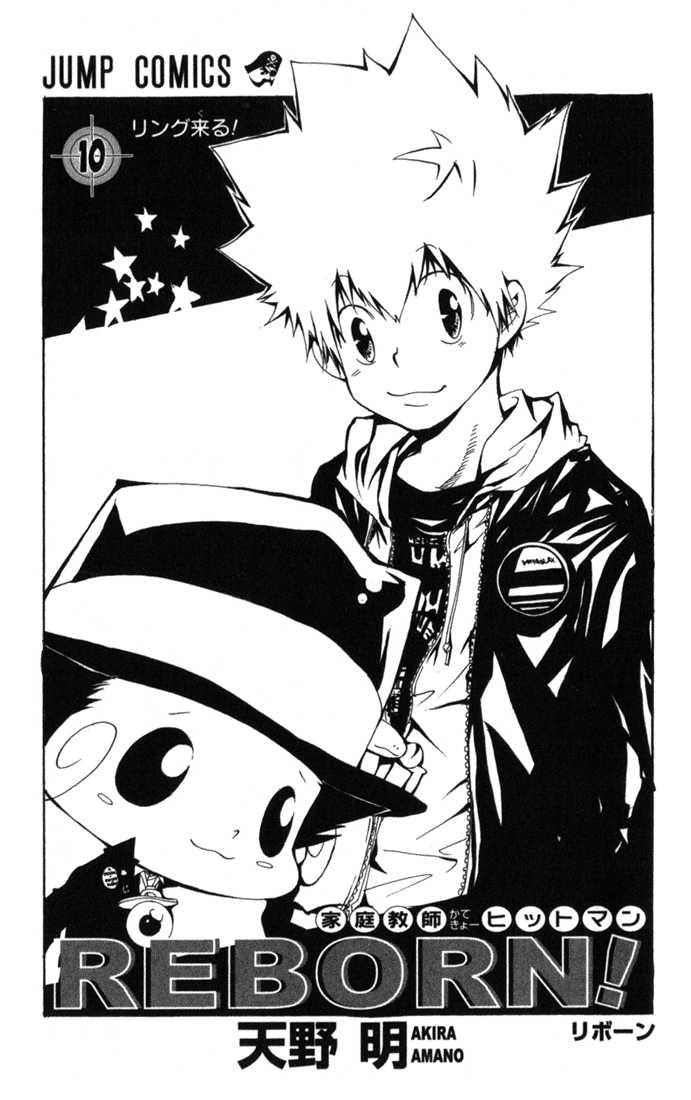 Katekyo Hitman Reborn 80 Page 3
