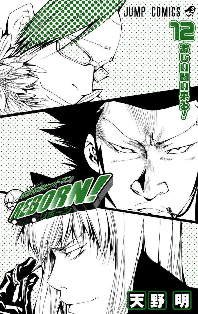 Katekyo Hitman Reborn 99 Page 2